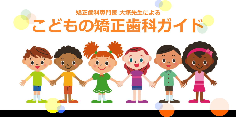 最新歯科治療の直撃インタビュー!